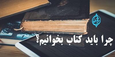 چرا باید کتاب بخوانیم؟ دوازده دلیل برای کتاب خواندن