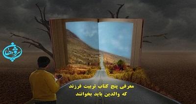 پنج کتاب تربیت فرزند که والدین باید بخوانند