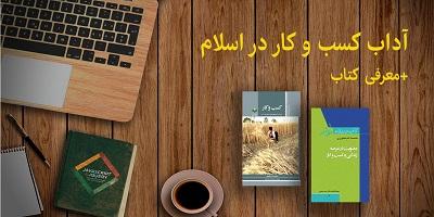 آداب کسب و کار در اسلام