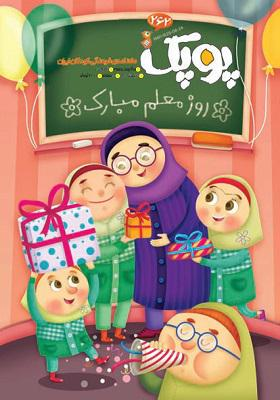 پوپک: ماه نامه ی فرهنگی کودکان ایران اردیبهشت 95 شماره 2