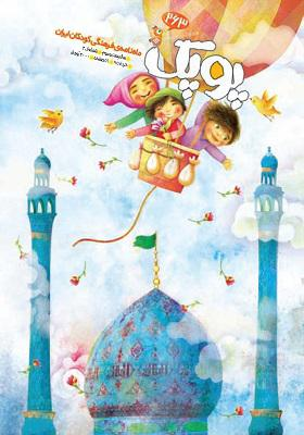 پوپک: ماه نامه ی فرهنگی کودکان ایران خرداد 95 شماره 3
