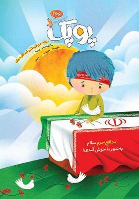 پوپک: ماه نامه ی فرهنگی کودکان ایران شهریور 95 شماره 6