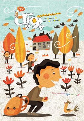 پوپک: ماه نامه ی فرهنگی کودکان ایران مهر 95 شماره 7