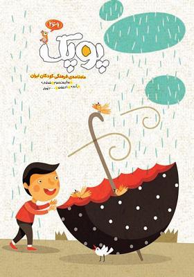 پوپک: ماه نامه ی فرهنگی کودکان ایران آذر 95 شماره 9