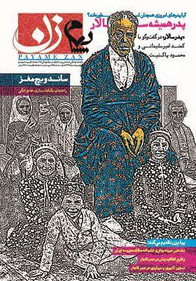 پیام زن: ماهنامه فرهنگی اجتماعی زن،خانواده و سبک زندگی اردیبهشت 95 شماره 2