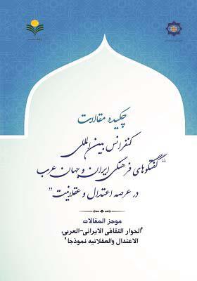 چکیده مقالات همایش گفت و گوهای فرهنگی ایران و جهان عرب در عرصه اعتدال و عقلانیت
