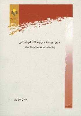 دین، رسانه، ارتباطات اجتماعی: پیش درآمدی بر نظریه ارتباطات اسلامی