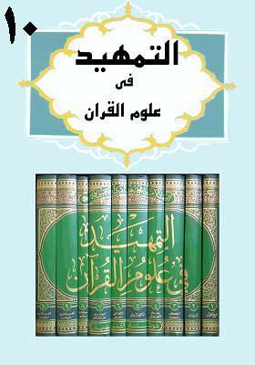 التمهید فی علوم القرآن الجزء العاشر