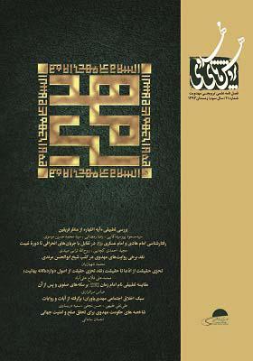 فصلنامه پژوهش های مهدوی؛ سال سوم؛ شماره 11؛ زمستان 1393
