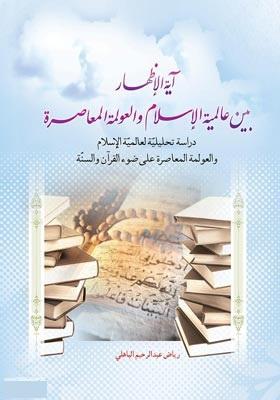 آیه الاظهار بین عالمیه الاسلام و ال عولمه المعاصره