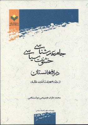 جامعه شناسی خشونت سیاسی در افغانستان: ازدولت جمهوری تا امارت طالبان