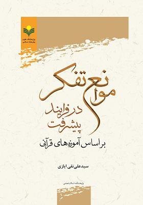 موانع تفکر در فرآیند پیشرفت بر اساس آموزه های قرآنی
