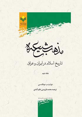 مذهب شیعه(تاریخ اسلام در ایران و عراق) جلد دوم