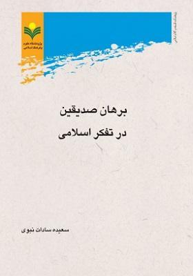 برهان صدیقین در تفکر اسلامی