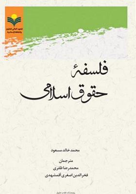 فلسفه حقوق اسلامی