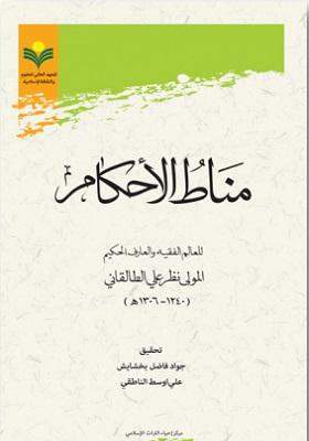 مناط الاحکام: للعالم الفقیه والعارف الحکیم المولی نظر علیّ الطالقانی(1240 ـ 1306ه )