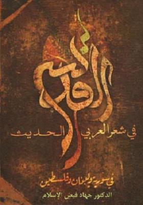 القدس فی الشعر العربی الحدیث فی سوریة ولبنان وفلسطین 1948 ـ 2000م
