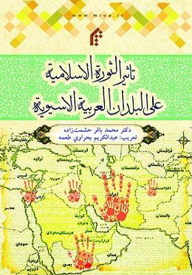 تأثیر الثورة الإسلامیة علی البلدان العربیة
