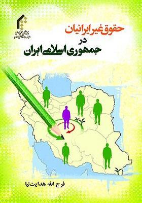 حقوق غیر ایرانیان در جمهوری اسلامی ایران