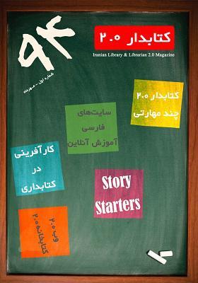 کتابدار 2.0: مجله مهارتی و آموزشی سال اول،شماره اول مهرماه سال94