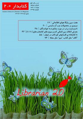کتابدار 2.0: مجله مهارتی و آموزشی سال اول،شماره پنجم ویژه نامه نوروز 1395