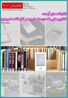 کتابدار 2.0: مجله مهارتی و آموزشی دوره دوم،شماره اول اردیبهشت ماه 95