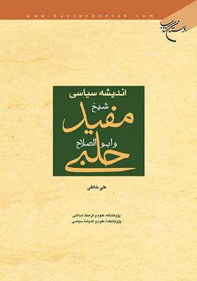 اندیشه سیاسی شیخ مفید و ابولصلاح حلبی
