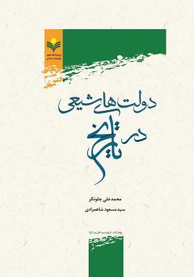 دولت های شیعی در تاریخ