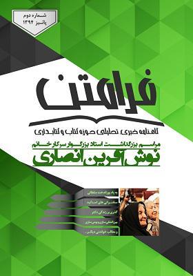فرامتن؛ گاهنامه خبری، تحلیلی حوزه کتاب و کتابداری،شماره دوم پاییز 1394