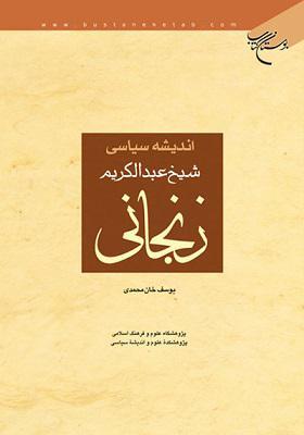 اندیشه سیاسی شیخ عبدالکریم زنجانی