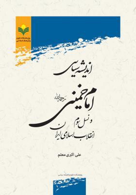 اندیشه سیاسی امام خمینی و نسل سوم انقلاب اسلامی ایران