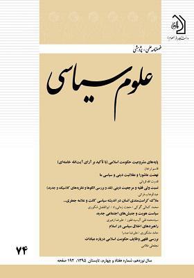فصلنامه علمی - پژوهشی علوم سیاسی دوره 19 شماره 74 تابستان 1395