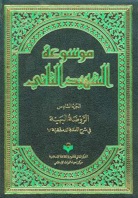 موسوعه الشهید الثانی الجزء السادس الروضة البهیّة فی شرح اللمعة الدمشقیّة 1