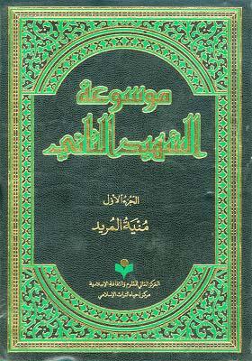 موسوعه الشهید الثانی الجزء الاول منیة المرید فی أدب المفید والمستفید