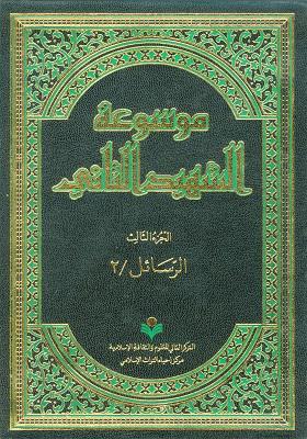 موسوعه الشهید الثانی الجزء الثالث الرسائل 2