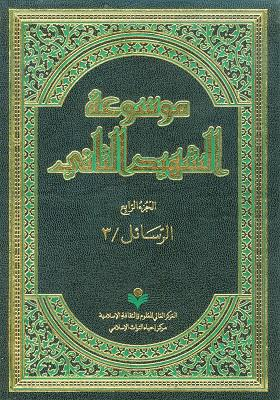 موسوعه الشهید الثانی الجزء الرابع الرسائل 3