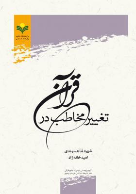 تغییر مخاطب در قرآن : راهکارهای ترجمه