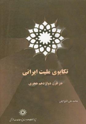 تکاپوی ملیت ایرانی در قرن دوازدهم