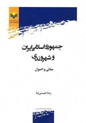 جمهوری اسلامی ایران و شهروندی: مبانی و اصول
