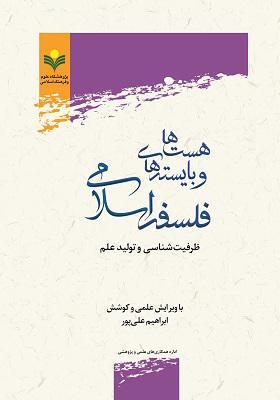 هست ها و بایسته های فلسفه اسلامی: ظرفیت شناسی و تولید علم