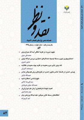 فصلنامه نقد و نظر؛ شماره 84؛ زمستان 1395