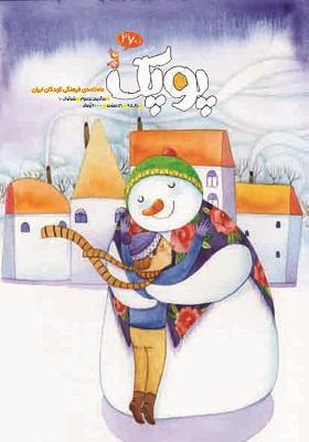 پوپک: ماه نامه ی فرهنگی کودکان ایران دی 95 شماره 10