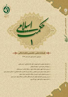فصلنامه حکمت اسلامی شماره 1، تابستان 1393