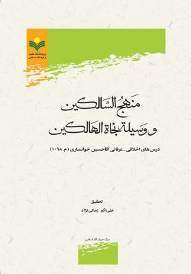 منهج السالکین و وسیله نجاه الهالکین : درس های اخلاقی - عرفانی آقاحسین خوانساری (1098م.)