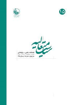 فصلنامه سیاست متعالیه،سال چهارم، شماره 15، زمستان 1395