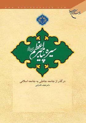 سیره پیامبر اعظم در گذر از جامعه جاهلی به جامعه اسلامی