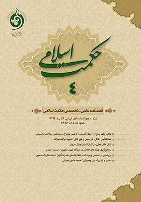 فصلنامه حکمت اسلامی؛ شماره4، بهار 1394