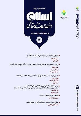 فصلنامه اسلام و مطالعات اجتماعی شماره سیزده، تابستان 1395