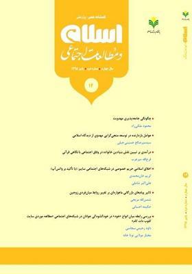 فصلنامه اسلام و مطالعات اجتماعی شماره چهارده، پاییز 1395