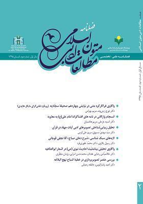 فصلنامه مطالعات ادبی و متون اسلامی سال اول، شماره 2، تابستان1395